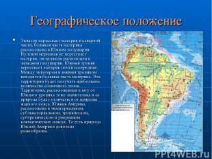 Географическое положение Экватор пересекает материк в северной части, большая ча