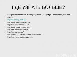 ГДЕ УЗНАТЬ БОЛЬШЕ? География населения 0zd.ru›geografiya…geografiya…naseleniya_m