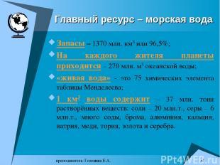 преподаватель: Головина Е.А. * Главный ресурс – морская вода Запасы – 1370 млн.