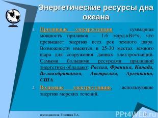 преподаватель: Головина Е.А. * Энергетические ресурсы дна океана Приливные элект