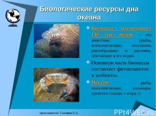 преподаватель: Головина Е.А. * Биологические ресурсы дна океана Биомасса насчиты