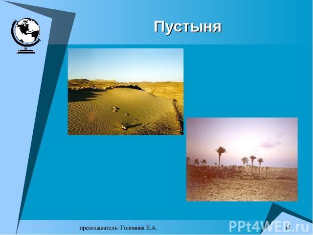 преподаватель: Головина Е.А. * Пустыня преподаватель: Головина Е.А.