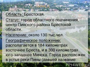 Область: Брестская. Статус: город областного подчинения, центр Пинского района Б