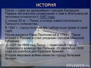 Пинск – один из древнейших городов Беларуси. Первое летописное упоминание о нем
