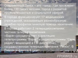 Современный Пинск – это город , где проживает более 130 тысяч человек, город с р