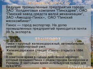 """Ведущие промышленные предприятия города: ЗАО """"Холдинговая компания """"Пинскдрев"""","""
