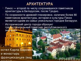Пинск — второй по числу сохранившихся памятников архитектуры в Белоруссии, после