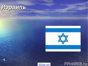 Израиль Флаг Государства Израиль являет собой белое молитвенное покрывало (талит