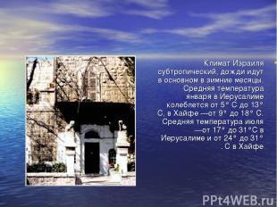 Климат Израиля субтропический, дожди идут в основном в зимние месяцы. Средняя те