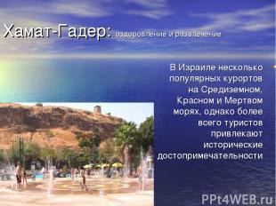 Хамат-Гадер: оздоровление и развлечение В Израиле несколько популярных курортов