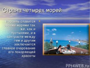 Страна четырех морей Израиль славится своими морями так же, как и пустынями, и в
