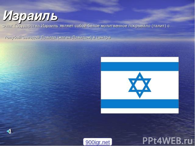 Израиль Флаг Государства Израиль являет собой белое молитвенное покрывало (талит) с голубой Звездой Давида (маген-Давидом) в центре 900igr.net