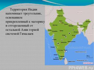 Территория Индии напоминает треугольник, основанием прикрепленный к материку и о