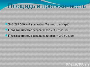 Площадь и протяженность S=3 287 590 км² (занимает 7-е место в мире) Протяженност