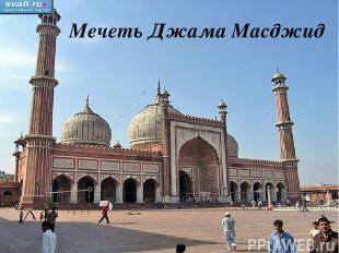 Мечеть Джама Масджид Мечеть Джама Масджид