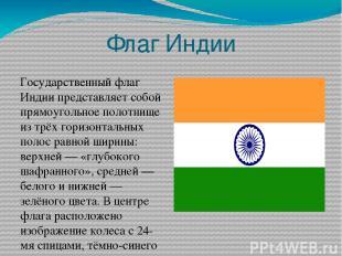 Флаг Индии Государственный флаг Индии представляет собой прямоугольное полотнище
