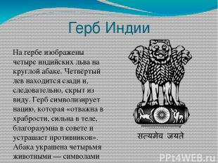 Герб Индии На гербе изображены четыре индийских льва на круглой абаке. Четвёртый