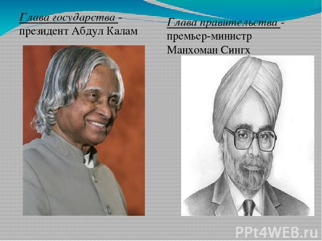 Глава государства - президент Абдул Калам Глава правительства - премьер-министр Манхоман Сингх