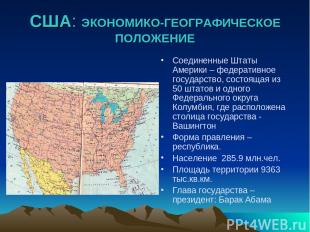 США: ЭКОНОМИКО-ГЕОГРАФИЧЕСКОЕ ПОЛОЖЕНИЕ Соединенные Штаты Америки – федеративное