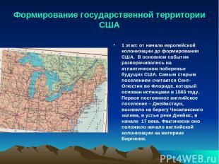 Формирование государственной территории США 1 этап: от начала европейской колони