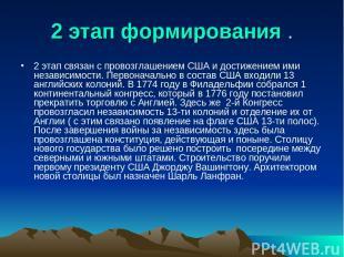 2 этап формирования . 2 этап связан с провозглашением США и достижением ими неза