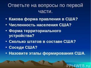 Ответьте на вопросы по первой части. Какова форма правления в США? Численность н