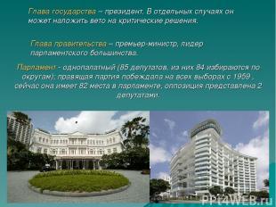 Парламент - однопалатный (85 депутатов, из них 84 избираются по округам); правящ