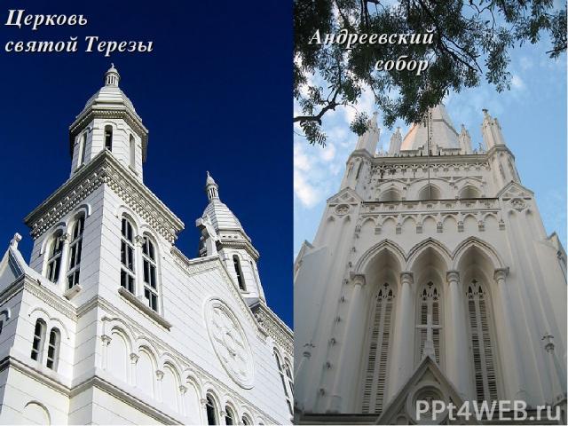 Церковь святой Терезы Андреевский собор