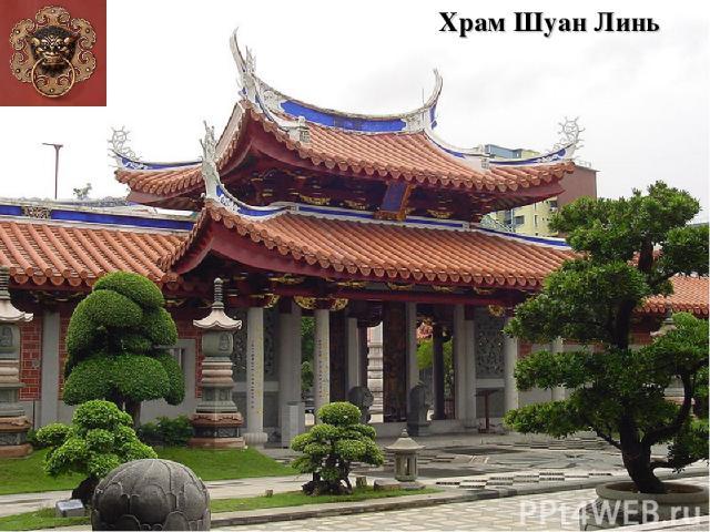 Храм Шуан Линь