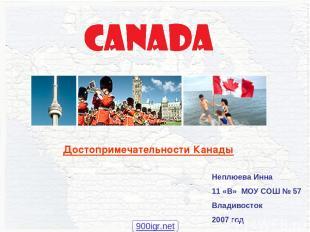 Неплюева Инна 11 «В» МОУ СОШ № 57 Владивосток 2007 год Достопримечательности Кан