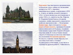 Парламент был выстроен в средневековом готическом стиле, однако его возведение д