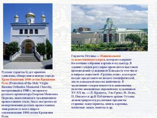 Русские туристы будут приятно удивлены, обнаружив в центре города Храм-Памятник