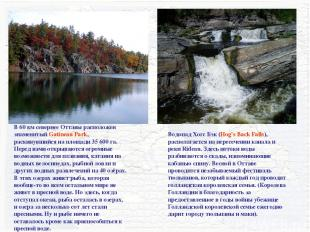 В 60 км севернее Оттавы расположен знаменитый Gatineau Park, раскинувшийся на пл