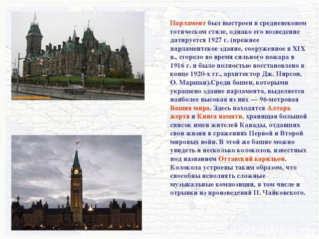 Парламент был выстроен в средневековом готическом стиле, однако его возведение датируется 1927 г. (прежнее парламентское здание, сооруженное в XIX в., сгорело во время сильного пожара в 1916 г. и было полностью восстановлено в конце 1920-х гг., архи…