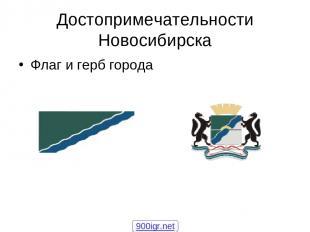 Достопримечательности Новосибирска Флаг и герб города 900igr.net