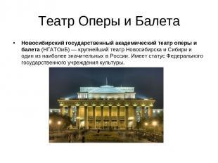 Театр Оперы и Балета Новосибирский государственный академический театр оперы и б
