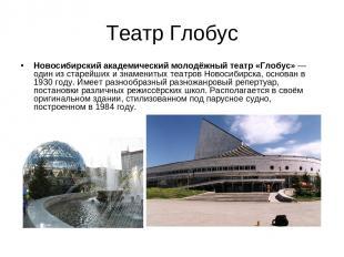 Театр Глобус Новосибирский академический молодёжный театр «Глобус»— один из ста