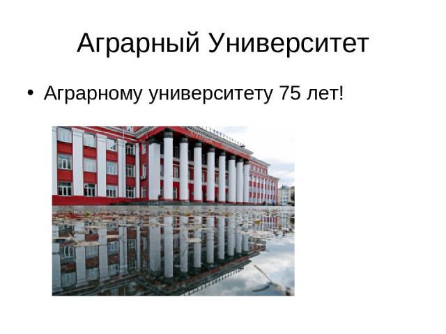 Аграрный Университет Аграрному университету 75 лет!