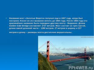 Название мост «Золотые Ворота» получил еще в 1937 году, когда был построен. Носи