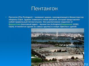 Пентангон Пентагон (The Pentagon) – название здания, принадлежащего Министерству
