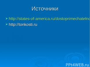 Источники http://states-of-america.ru/dostoprimechatelnosti-ssha/statuya-svobody