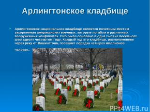 Арлингтонское кладбище Арлингтонское национальное кладбище является почетным мес