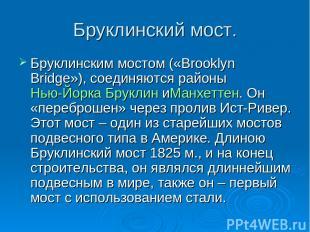 Бруклинский мост. Бруклинским мостом («Brooklyn Bridge»), соединяются районыНью