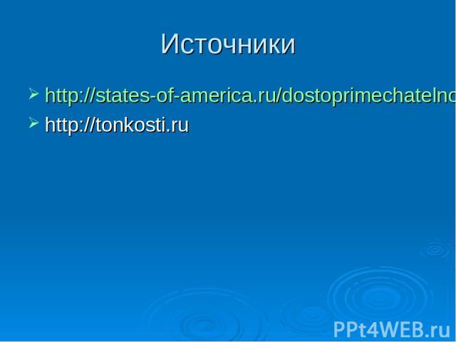 Источники http://states-of-america.ru/dostoprimechatelnosti-ssha/statuya-svobody.shtml http://tonkosti.ru