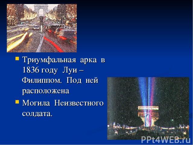 Триумфальная арка в 1836 году Луи – Филиппом. Под ней расположена Могила Неизвестного солдата.