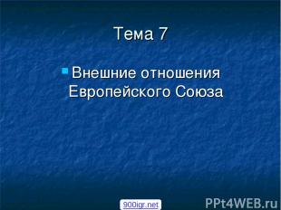 Тема 7 Внешние отношения Европейского Союза 900igr.net