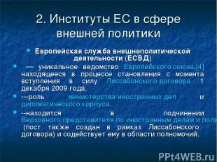 2. Институты ЕС в сфере внешней политики Европейская служба внешнеполитической д