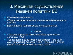 3. Механизм осуществления внешней политики ЕС Основные компоненты: Общая внешняя