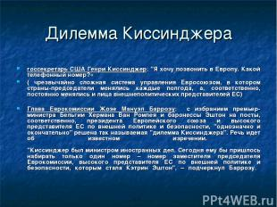 """Дилемма Киссинджера госсекретарь США Генри Киссинджер: """"Я хочу позвонить в Европ"""