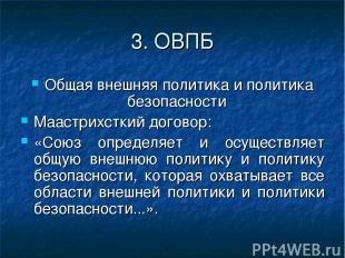 3. ОВПБ Общая внешняя политика и политика безопасности Маастрихсткий договор: «С